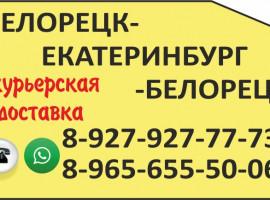 Такси Белорецк-Екатеринбург