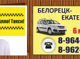 Такси Белорецк-Екатеринбург-Белорецк