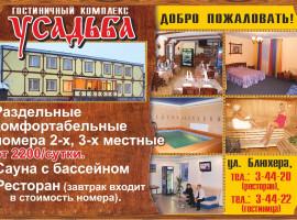 Гостиничный комплекс «Усадьба»