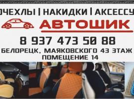 Авточехлы «Автошик»