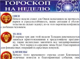гороскоп на неделю с 28 декабря по 3 января