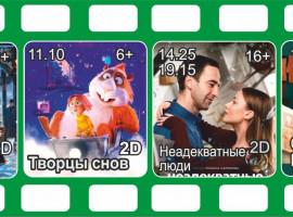 Киноафиша с 10 по 16 декабря