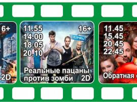 Киноафиша с 19 по 23 декабря