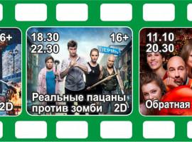 Киноафиша с 24 по 30 декабря