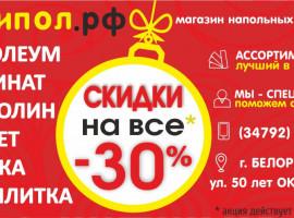 Магазин напольных покрытий «Купипол.РФ»