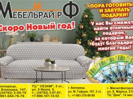 Гипермаркет мебели «Мебельрай.РФ»