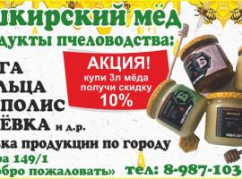 Башкирский мёд и продукты пчеловодства