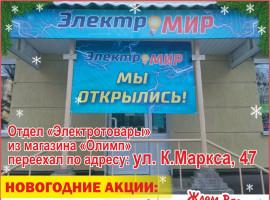 Магазин электротоваров «Электро мир»