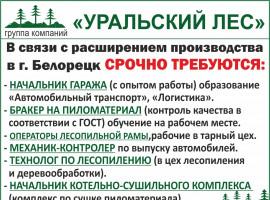 Уральский лес. ВАКАНСИИ