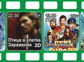 Киноафиша с 21 по 27 января