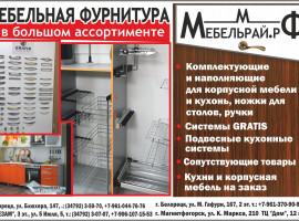Гипермаркет «МебельрайРФ»