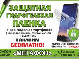 Салон связи «Мегафон»