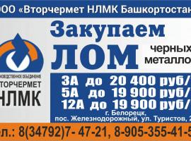 ООО «Вторчермет» закуп металлолома
