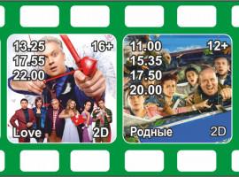 Киноафиша с 11 по 17 февраля