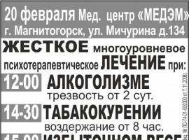 Мед.Центр «МЕДЭМ» лечение зависимостей