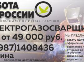 Работа по России