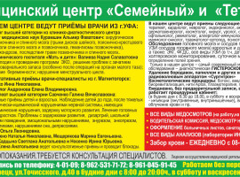 Мед. центр «Семейный»