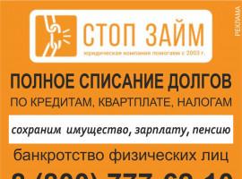 Юридическая помощь «СТОП-ЗАЙМ»
