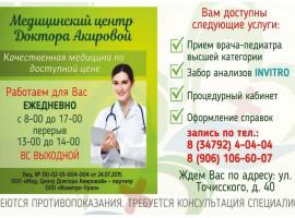 Мед. Центр Доктора Акировой