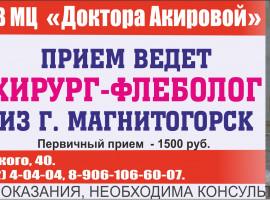 Мед. центр «Доктора Акировой»