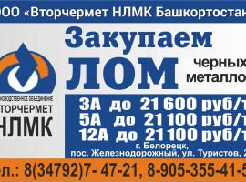 ООО «Вторчермет» Закупаем лом