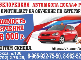 Белорецкая автошкола ДОСААФ приглашает на обучение
