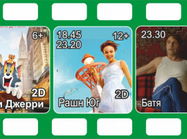Киноафиша с 4 по 10 марта