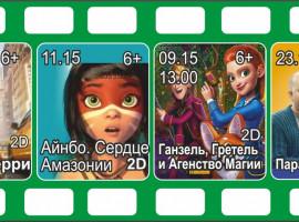 Киноафиша с 18 по 24 марта
