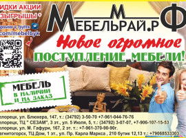 Гипермаркет мебели » Мебельрай.рФ»