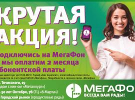 Акция от компании «Мегафон»