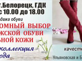 Выставка-продажа обуви из натуральной кожи