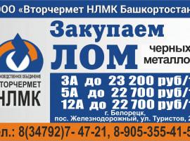 ООО «Вторчермет» закуп лома