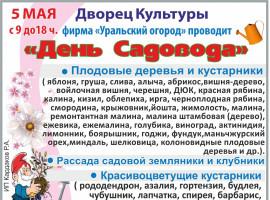 «День Садовода» от фирмы «Уральский огород»