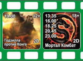 Киноафиша с 8 по 14 апреля