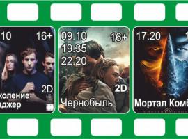 Киноафиша с 22 по 28 апреля