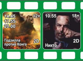 Киноафиша с 1 по 7 апреля