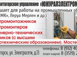 Работа в г. Магнитогорск