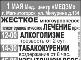 Мед. центр «МЕДЭМ» лечение от зависимостей