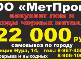 ООО «МетПром» закуп лома