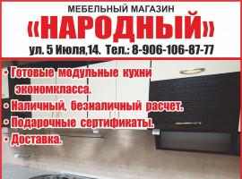 Мебельный магазин «НАРОДНЫЙ»