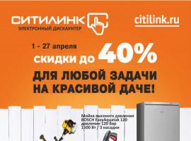 Интернет магазин «СИТИЛИНК»