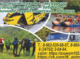 Туристическое агенство «АзимутТур»