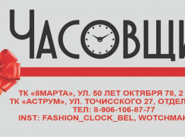 Магазин часов «Часовщик»