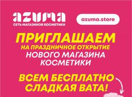 Открытие нового магазина косметики «AZUMA»