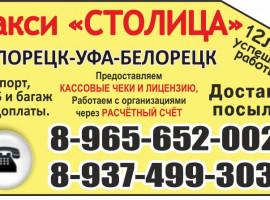 Такси «СТОЛИЦА»