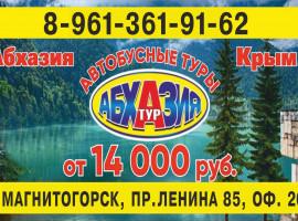 Автобусные туры «Абхазия ТУР»