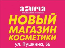 Новый магазин косметики «АЗУМА»