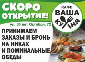 кафе «Ваша кухня»