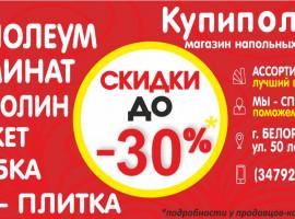 Магазин напольных покрытий «Купипол»