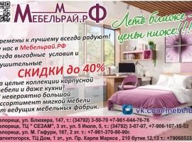 гипермаркет «Мебельрай.рФ»